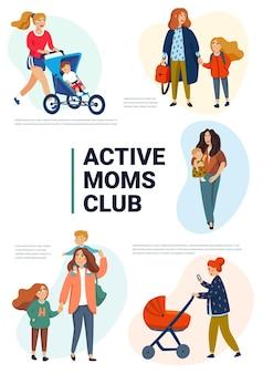 활동적인 엄마 클럽 포스터