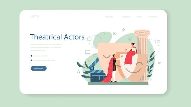Актер и актриса веб-баннер или целевая страница