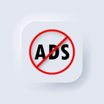 광고 차단기 아이콘입니다. 광고 아이콘이 없습니다. 벡터. neumorphic ui ux 흰색 사용자 인터페이스 웹 버튼입니다. 뉴모피즘.