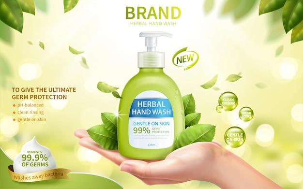 Рекламный шаблон свежей травяной мытья рук реалистичная женская рука в жесте открытой ладони с дозатором
