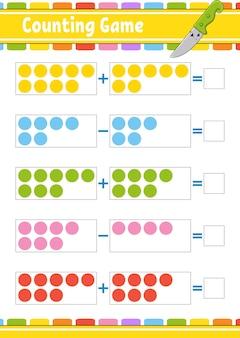 足し算と引き算の教育ワークシート