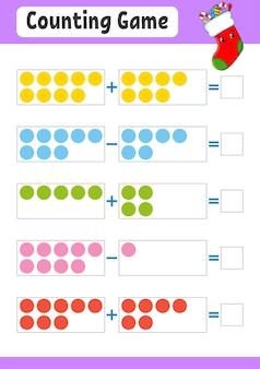 足し算と引き算のイラスト