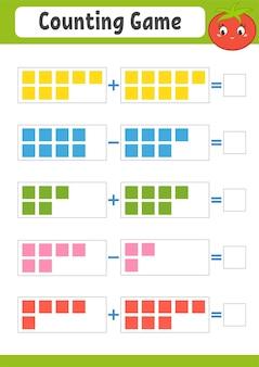 加減。子供のためのタスク。教育開発ワークシート。