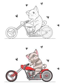 愛らしい猫は子供のためのオートバイの漫画の着色のページに乗っています