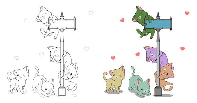 子供のための愛らしい猫と柱の漫画の着色のページ