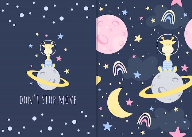 惑星、シームレスなパターンとイラストで愛らしい小さなキリンの漫画のキャラクター