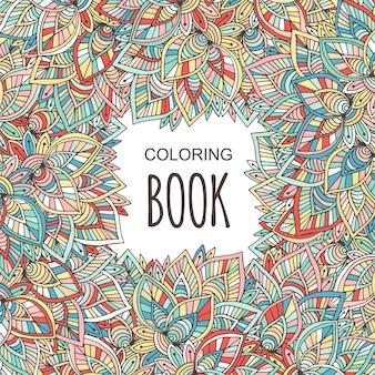 성인 색칠하기 책 표지. 가 화려한 장식입니다. 벡터 손으로 그린 채색 페이지 배경