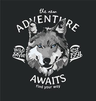 オオカミグラフィックベクトルイラストと冒険スローガン
