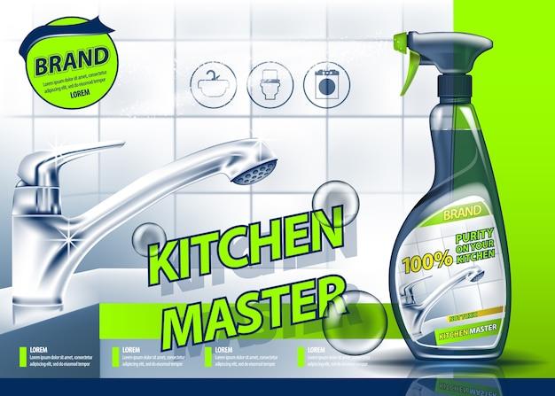 配管とキッチンのクリーニングのための広告手段。リアルなイメージ