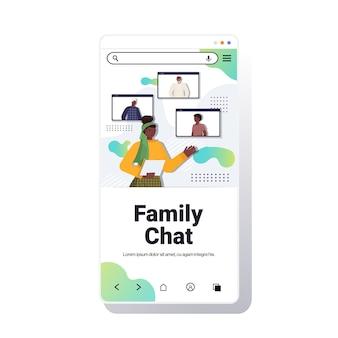 Афроамериканская женщина, имеющая виртуальную встречу с членами семьи в веб-браузере, видеозвонок в windows, онлайн-общение