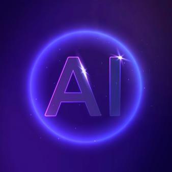 Ai未来技術の背景