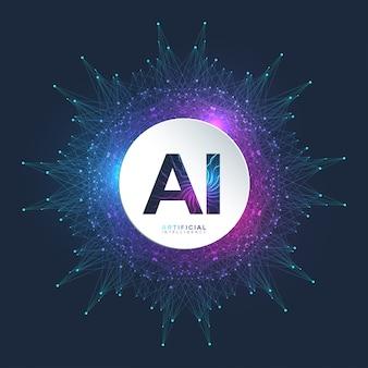 人工知能のロゴ。人工知能と機械学習のコンセプト。シンボルai。ニューラルネットワークと別の最新テクノロジーの概念。技術のsfコンセプト。