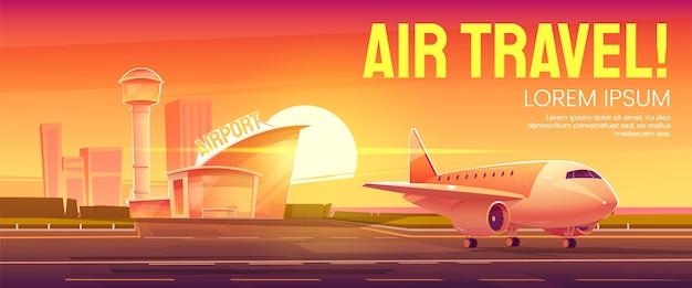 飛行機と空港の背景が示されています