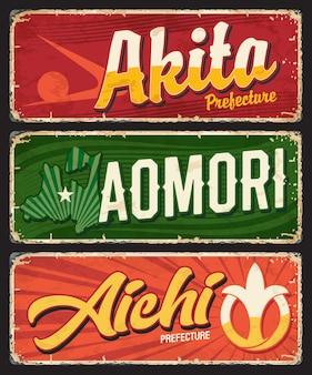 Akita, aomori and aichi japanese region metal plate