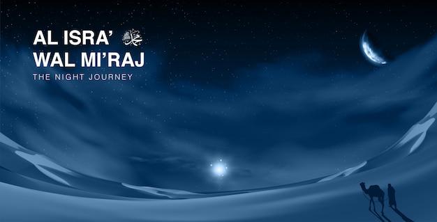 Al-isra wal mi'rajは、預言者ムハンマドパンフレットまたは背景テンプレートの夜の旅を意味します。イスラムの背景デザインテンプレートイラスト。