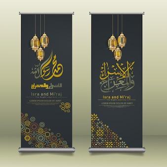 「al-israwalmi'raj prophetmuhammadセットのバナーテンプレートがロールアップされました。