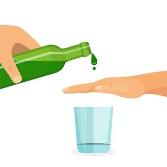 アルコール乱用の概念。手がグラスに飲み物を入れるのを防ぎます。