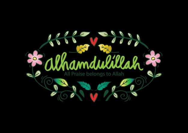 Alhamdulillah(称賛はアッラーに属する)手レタリング。 Premiumベクター