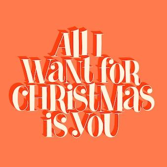 내가 크리스마스에 원하는 것은 당신의 손글씨뿐입니다