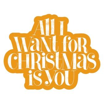 Все, что я хочу на рождество, это надпись от руки