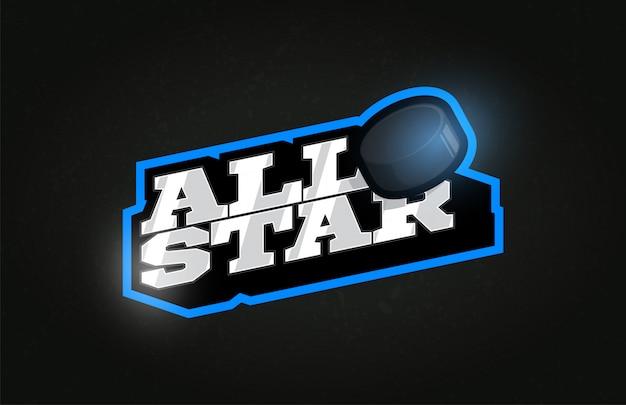 All star modern профессиональная типография хоккейный спорт в стиле ретро эмблема логотип.