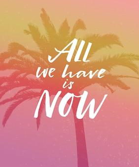 Все, что у нас есть, сейчас - это мотивационный плакат с цитатой, винтажные цвета, оранжевый и розовый градиент