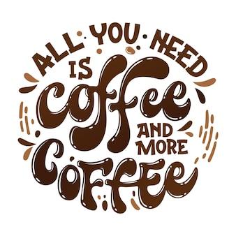 必要なのはコーヒーともっとコーヒーだけです-手描きのレタリングフレーズ。コーヒーをテーマにしたインスピレーションの引用。
