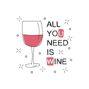 Все, что вам нужно, это вино. стекло с вином на белом фоне. векторная иллюстрация. битник типографии плакат, каракули полиграфический дизайн. белый фон.