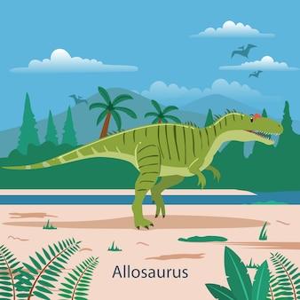 알로 사우루스 선사 시대 동물