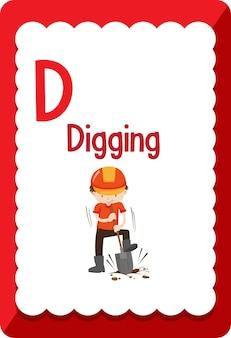 파기 용 문자 d가있는 알파벳 플래시 카드