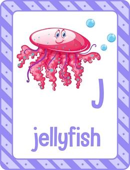 해파리에 대한 문자 j와 알파벳 플래시 카드