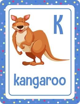 カンガルーの文字kのアルファベットのフラッシュカード