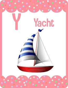 ヨットの文字yのアルファベットのフラッシュカード