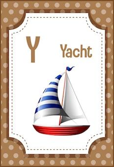 요트에 대한 문자 y와 알파벳 플래시 카드