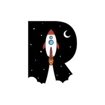 アルファベットの初期ロゴサインロゴタイプスペースロケットベクトル