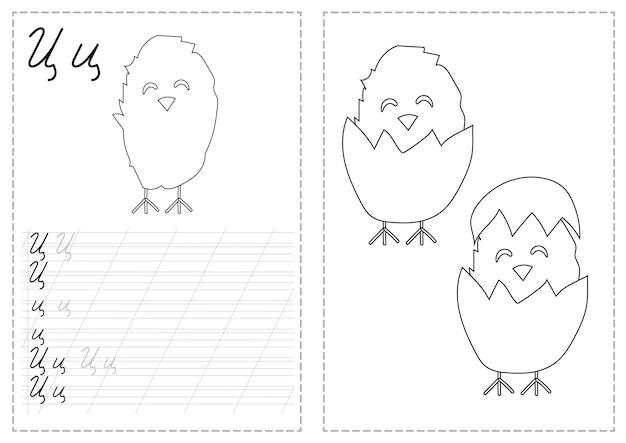 Лист трассировки букв алфавита с буквами русского алфавита. базовая практика письма для детей детского сада - цыпленок