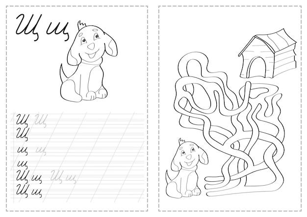 Лист трассировки букв алфавита с буквами русского алфавита. базовая практика письма для детей детского сада - собака