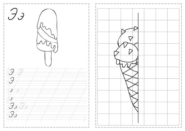 Лист трассировки букв алфавита с буквами русского алфавита. базовая письменная практика для детей детского сада - мороженое