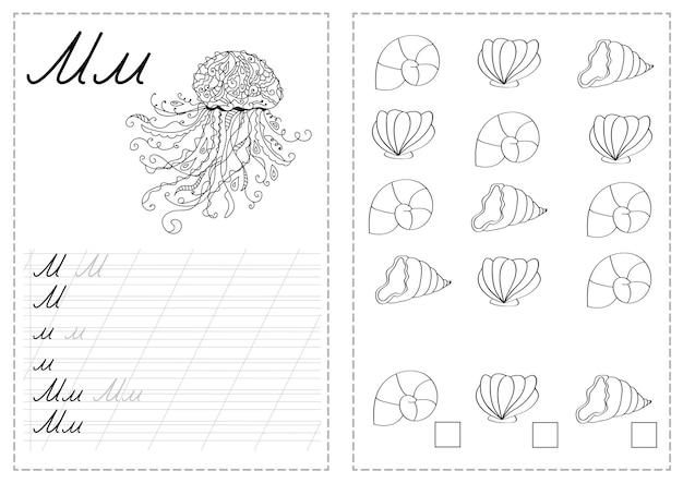 Лист трассировки букв алфавита с буквами русского алфавита. базовая практика письма для детей детского сада - медуза