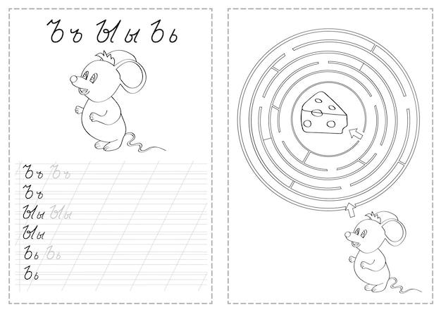 Лист трассировки букв алфавита с буквами русского алфавита. базовая письменная практика для детей детского сада - мышь