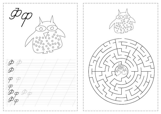 Лист трассировки букв алфавита с буквами русского алфавита. базовая письменная практика для детей детского сада - собственное