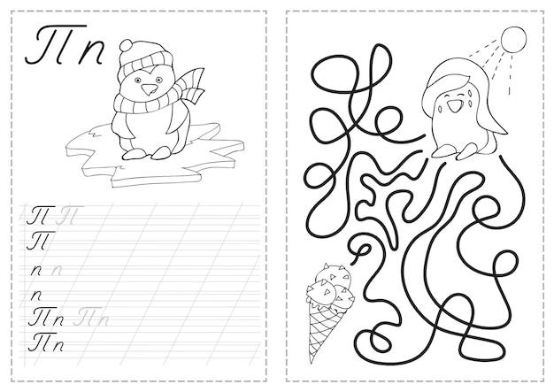 Лист трассировки букв алфавита с буквами русского алфавита. базовая практика письма для детей детского сада - пингвин