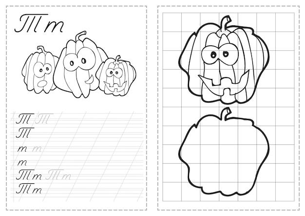 Лист трассировки букв алфавита с буквами русского алфавита. базовая практика письма для детей детского сада - тыква