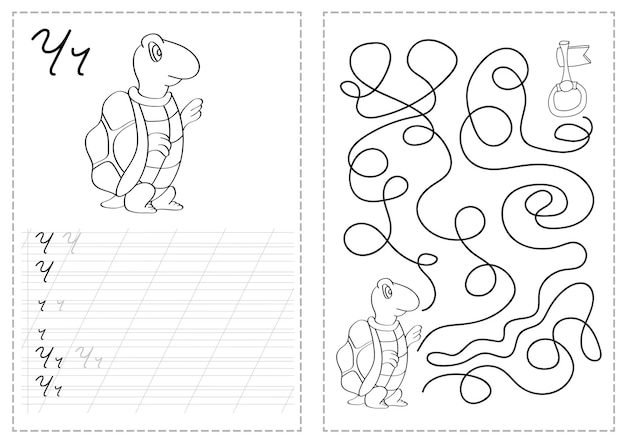 Alphabet letters tracing worksheet with russian alphabet letters. basic writing practice for kindergarten kids - turtle