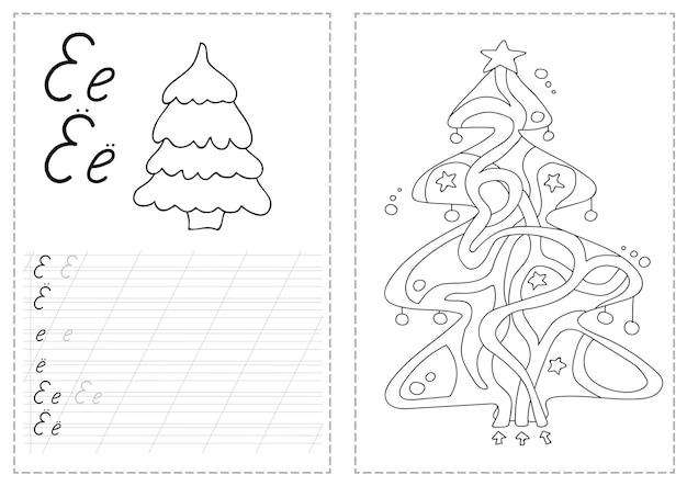 Рабочий лист начертания букв алфавита с буквами русского алфавита - e. базовая практика письма для детей детского сада - рождественская елка