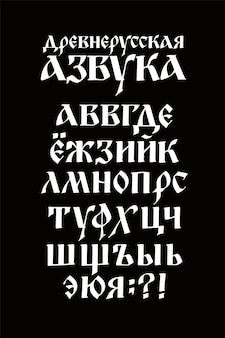 The alphabet of the old russian font the inscriptions in russian