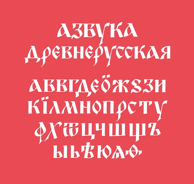 The alphabet of the old russian font