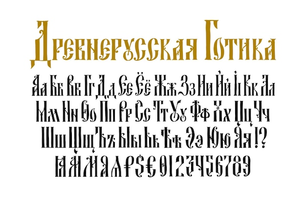 The alphabet of the old russian gothic font