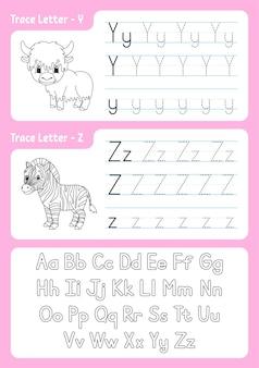 알파벳 추적 페이지. 아이들을위한 워크 시트.