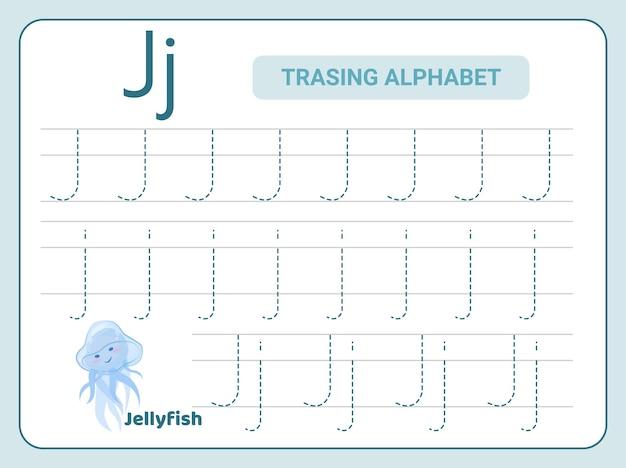 レターjワークシートのアルファベットトレース練習